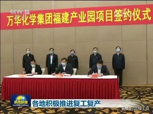 万华化学500亿元福建产业园项目签约,将扩建TDI、PVC产能