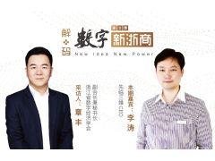 专访先临三维李涛:让3D打印走进亿万家庭