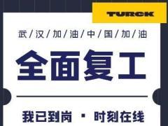 图尔克中国全面复工通知