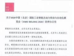 关于2020中国(北京)国际工业智能及动力传动与自动化展览会 (IAMD BEIJING 2020)的停办公告