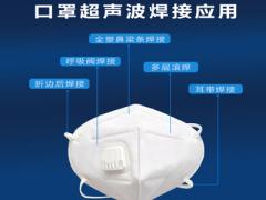 昊志机电超声波焊接系统